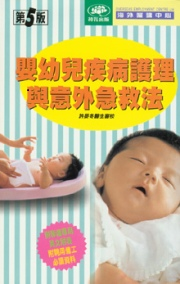 Baby Care Knowledge Book