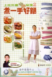 Chinese Cook Book 2